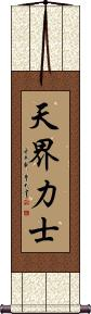 Warrior of the Heavenly Realm Vertical Wall Scroll