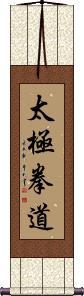 Tai Chi Chuan Dao / Tai Ji Quan Dao Vertical Wall Scroll