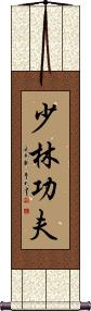 Shaolin Kung Fu Vertical Wall Scroll