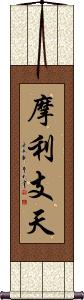 Marishiten / Marici Vertical Wall Scroll