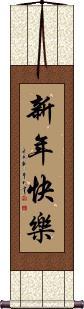 Happy New Year Vertical Wall Scroll