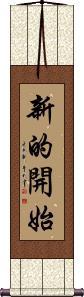 New Beginning Vertical Wall Scroll