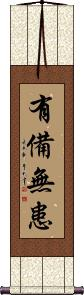 Preparation Yields No Fear or Worries Vertical Wall Scroll