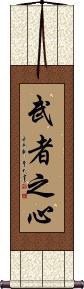Warrior Within Vertical Wall Scroll