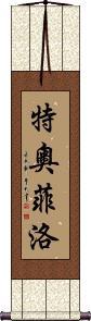 Teofilo Vertical Wall Scroll