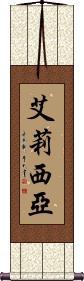 Alyssia Vertical Wall Scroll