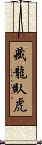 Hidden Dragon Crouching Tiger Vertical Wall Scroll