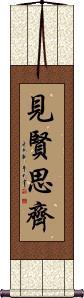 Learn from Wisdom Vertical Wall Scroll