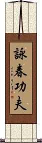Wing Chun Kung Fu Vertical Wall Scroll