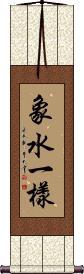 Be Like Water Vertical Wall Scroll