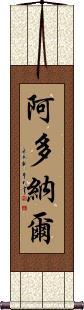 Adonal Vertical Wall Scroll