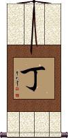 Ding / Chō Vertical Wall Scroll