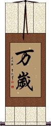 Banzai Vertical Wall Scroll