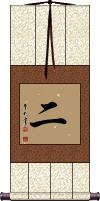 Two Vertical Wall Scroll