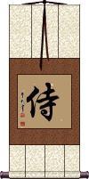 Samurai Vertical Wall Scroll