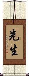 Sensei / Master / Teacher / Mister Vertical Wall Scroll