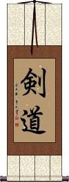 Kendo / The Way of the Sword Vertical Wall Scroll