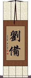 Liu Bei Vertical Wall Scroll