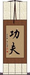 Kung Fu / Gong Fu Vertical Wall Scroll