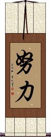 Great Endeavor / To Strive Vertical Wall Scroll