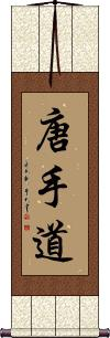 Old Karate / Tang Hand Way / Tang Soo Do Vertical Wall Scroll