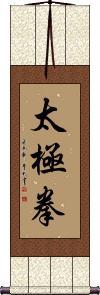 Tai Chi Chuan / Tai Ji Quan Vertical Wall Scroll