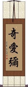 Chiemi Vertical Wall Scroll