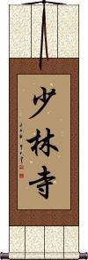 Shaolin Temple Vertical Wall Scroll