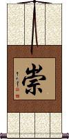 Chong / Sung / Su Vertical Wall Scroll