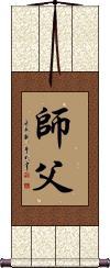 Fatherly Master / Sifu / Shi Fu / Shifu Vertical Wall Scroll