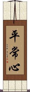 Heijoshin / Presence of Mind Vertical Wall Scroll