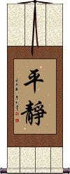 Serenity / Tranquility Vertical Wall Scroll