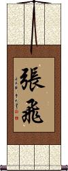 Zhang Fei Vertical Wall Scroll