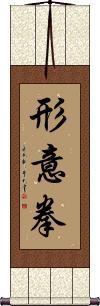 Xing Yi Quan Vertical Wall Scroll