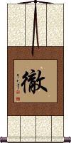 Tetsu / Penetrating Vertical Wall Scroll
