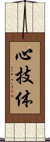 Shingitai / Shin Gi Tai Vertical Wall Scroll