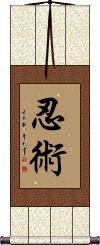 Ninjutsu / Ninjitsu Vertical Wall Scroll