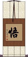 Satori / Enlightenment Vertical Wall Scroll