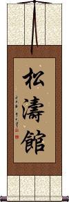 Shotokan Vertical Wall Scroll