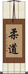 Judo Vertical Wall Scroll