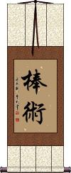 Bojutsu / Bojitsu Vertical Wall Scroll