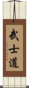 Bushido / The Way of the Samurai Vertical Wall Scroll