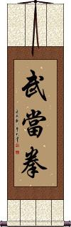 Wudang Fist Vertical Wall Scroll