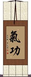 Qi Gong / Chi Kung Vertical Wall Scroll