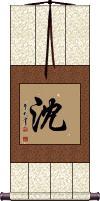 Shen / Shum Vertical Wall Scroll