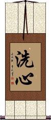 Purified Spirit / Enlightened Attitude Vertical Wall Scroll