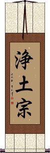 Pure Land Buddhism / Jodo Buddhism Vertical Wall Scroll