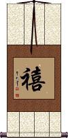 Happiness / Joy Vertical Wall Scroll