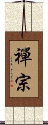 Zen Buddhism Vertical Wall Scroll