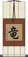 Dragon / Emperor Symbol Vertical Wall Scroll